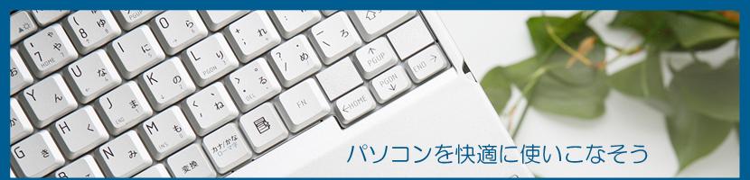 初心者のためのパソコン設定方法・カスタマイズテクニックの【PCテクニック】